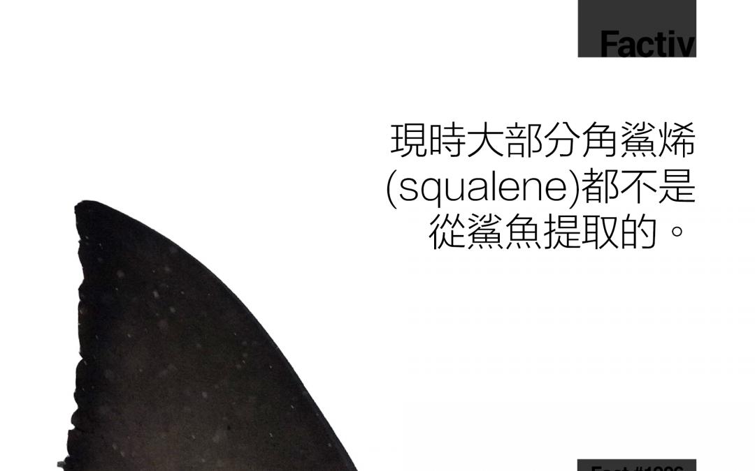 現時大部分角鯊烯(Squalene)係喺邊度提取呢?