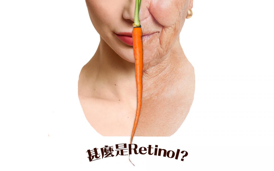 甚麼是Retinol(視黃醇)?