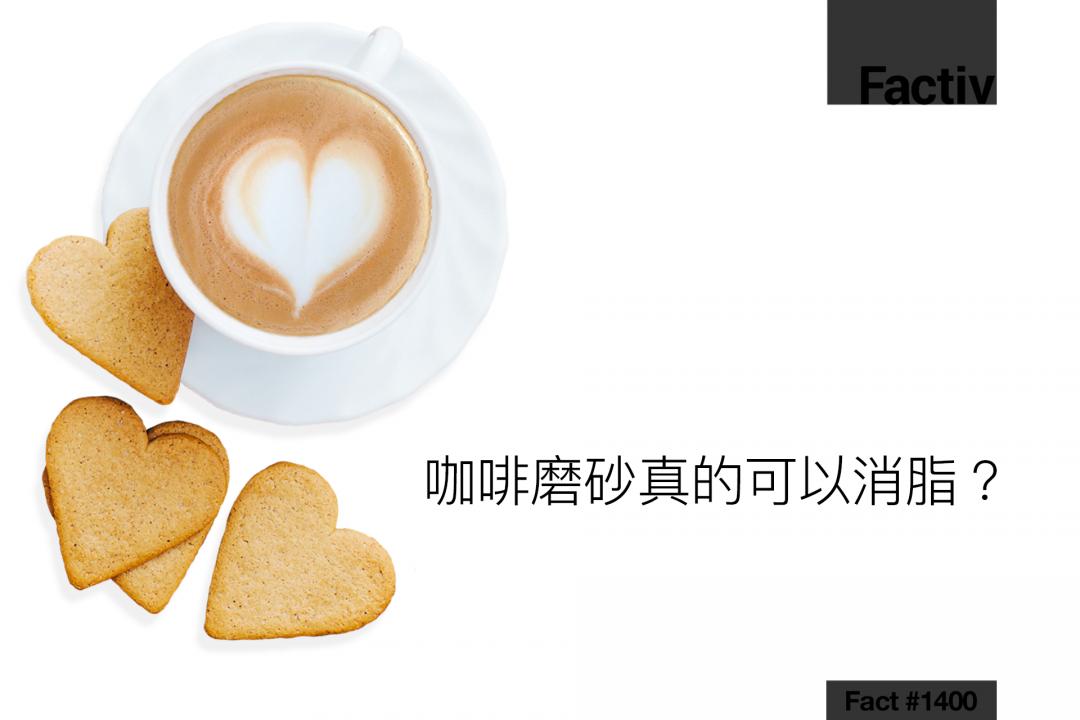咖啡磨砂真的可以消脂?