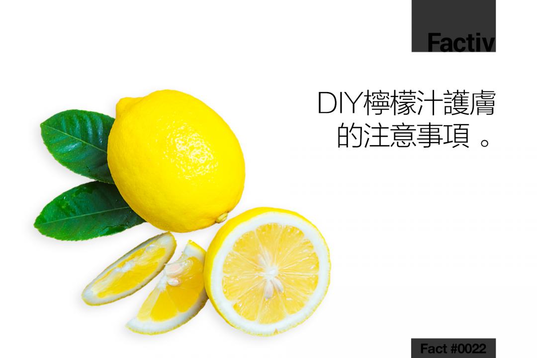 DIY檸檬汁護膚的注意事項。