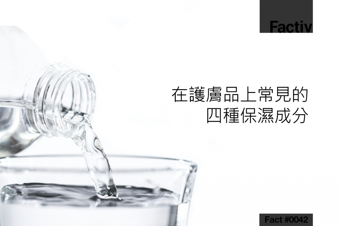 在護膚品上常見的四種保濕成分