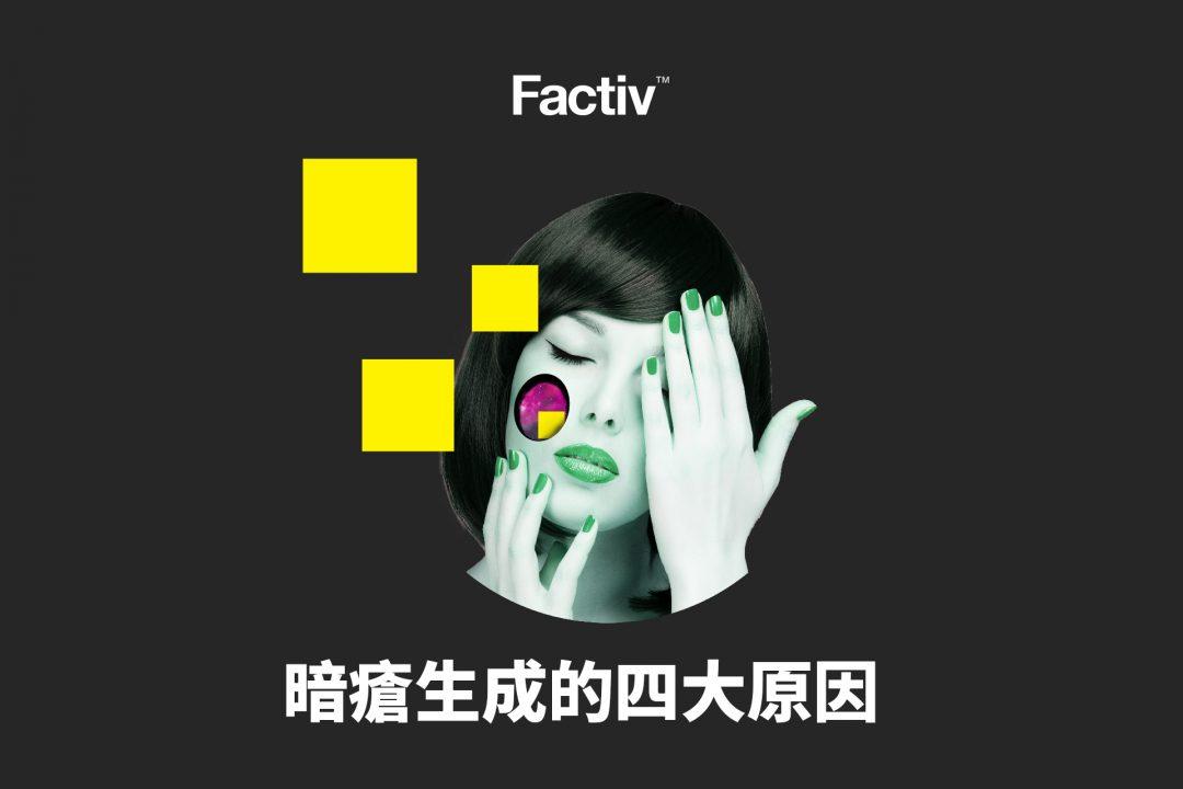 Factiv   暗瘡生成的四大原因